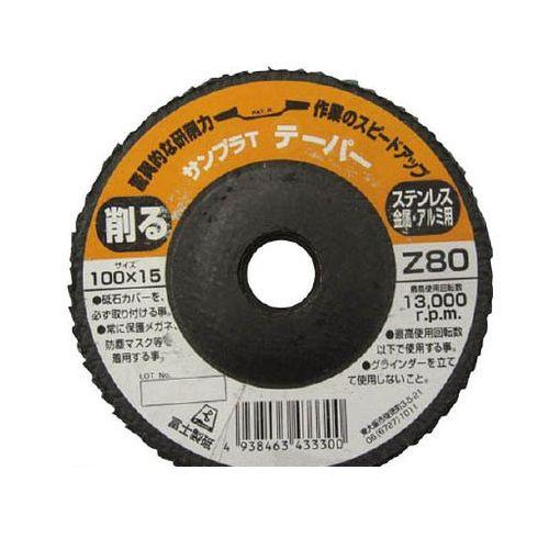 富士製砥 TSDTZ80 サンプラT 100×15 Z80 5入
