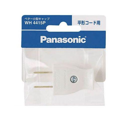 【あす楽対応】パナソニックエコソリューショ [WH4415P] ベター小型キャップ ホワイト【ポイント5倍】