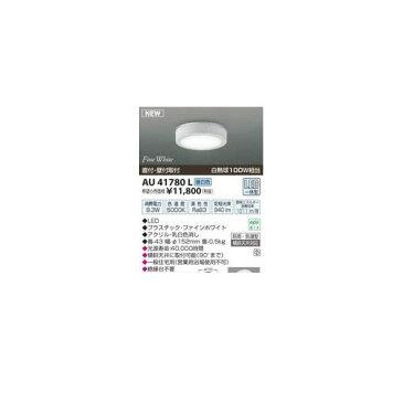 コイズミ照明 [AU41780L] LED防雨防湿型直付