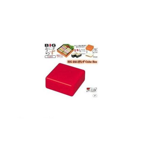 パール金属 C-459 BIGおにぎらずCube Boxレッド C459【キャンセル不可】