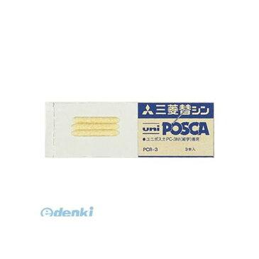 三菱鉛筆 [PCR3] ポスカ替芯 PCR−3【AKB】