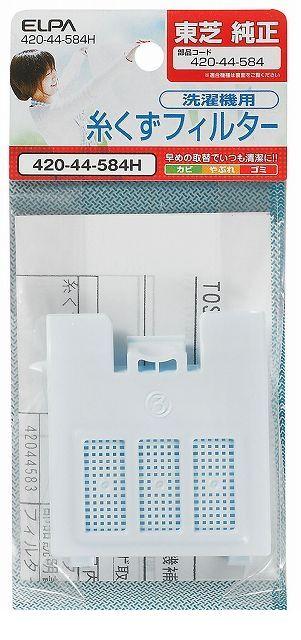 洗濯機・洗濯乾燥機用アクセサリー, 糸くずフィルター ELPA 420-44-584H T 42044584H5