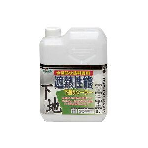 ニッペホームプロダクツ[4976124400872] 遮熱性能下塗りシーラー 白 2L【ポイント5倍】