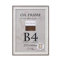 大仙 T012-B6201 OA額 バイカラーフレーム ホワイト・ブラウン OPP袋入り B4 T012B6201