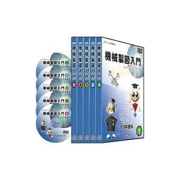 アドウィン ADWIN MD-100DVD 機械製図入門DVD 全5巻セット MD100DVD 【送料無料】
