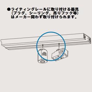 東芝吊りフック黒色ライティングレール用NDR8543K