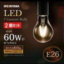 【2個セット】電球 e26 led アイリスオーヤマ フィラ
