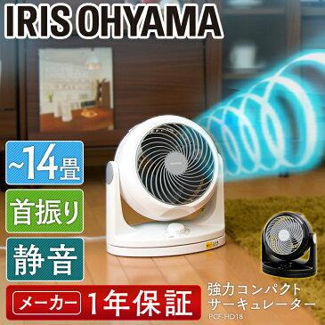 サーキュレーター 14畳 アイリス 1年保証 首振りタイプ Hシリーズ PCF-HD18-W・PCF-HD18-B アイリスオーヤマ ホワイト・ブラック サーキュレーター 14畳 空気循環 省エネ 節電 静音 パワフル おしゃれ 首振り 扇風機 コンパクト 送風機 送風扇 ファン 大型