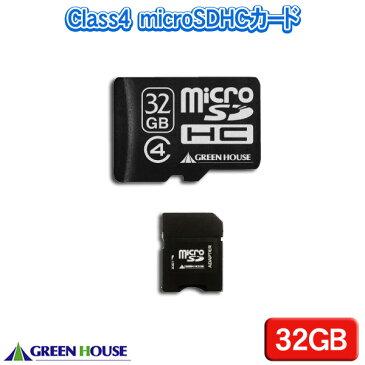 【送料無料】スピードクラス「Class4」のmicroSDHCカード 32GB【TC】【お取寄せ品】