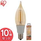 送料無料 【10個セット】フィラメント LED電球 アイリスオーヤマ LDF3C-G-E17-FK シャンデリア球 レトロ風琥珀調ガラス製 40形相当 キャンドル色 パック
