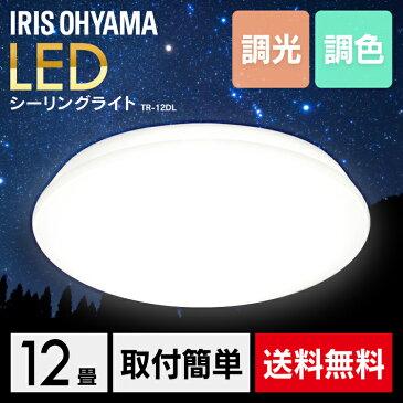 【訳有り】LEDシーリングライト おしゃれ 12畳 リモコン付 調光 調色 TR-12DL シーリングライト LEDライト 天井照明 LED照明 照明 led IRISOHYAMA リビング 和室 居間 アイリスオーヤマ ★WKA