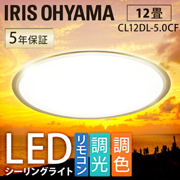 シーリングライト 12畳 5200lm 調色 CL12DL-5.0CF アイリスオーヤマ クリアフレーム リモコン リモコン付 薄型 おしゃれ 明るい タイマー LED 和室 リビング ダイニング 照明 ライト 天井照明 留守番機能 節電 省エネ あす楽