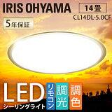 シーリングライト 14畳 5800lm 調光調色 CL14DL-5.0CF アイリスオーヤマ クリアフレーム リモコン リモコン付 おしゃれ タイマー LED 明るい 和室 リビング ダイニング 照明 ライト 天井照明 留守番機能 節電 省エネ あす楽