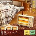 電気ストーブ おしゃれ EHT-800D-C 暖房 ストーブ 遠赤外線...