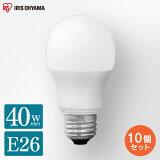 【10個セット】電球 led E26 40W アイリスオーヤマ 広配光 40形相当 昼光色 昼白色 電球色 LDA4D-G-4T62P LDA4N-G-4T62P LDA4L-G-4T62P 6.5W 送料無料 LEDライト 電球 照明 メーカー5年保証 長寿命 省エネ 節約 節電