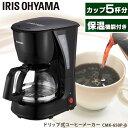コーヒーメーカー おしゃれ CMK-650-B アイリスオーヤマ コーヒーメーカー ドリップコーヒー ガラス容器 家庭用 保温機能 抽出 簡単 コーヒー ホット 紙フィルター不要 メッシュフィルター 新生活