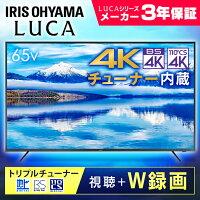 [設置無料]テレビ 65型 4Kチューナー内蔵 65インチ アイリスオーヤマ 3年保証 液晶テレビ トリプルチューナー 外付けHDD録画対応 4Kテレビ 65型 チューナー内蔵 液晶TV LUCA 4K対応 地デジ BS CS 4KTV 65XUB30