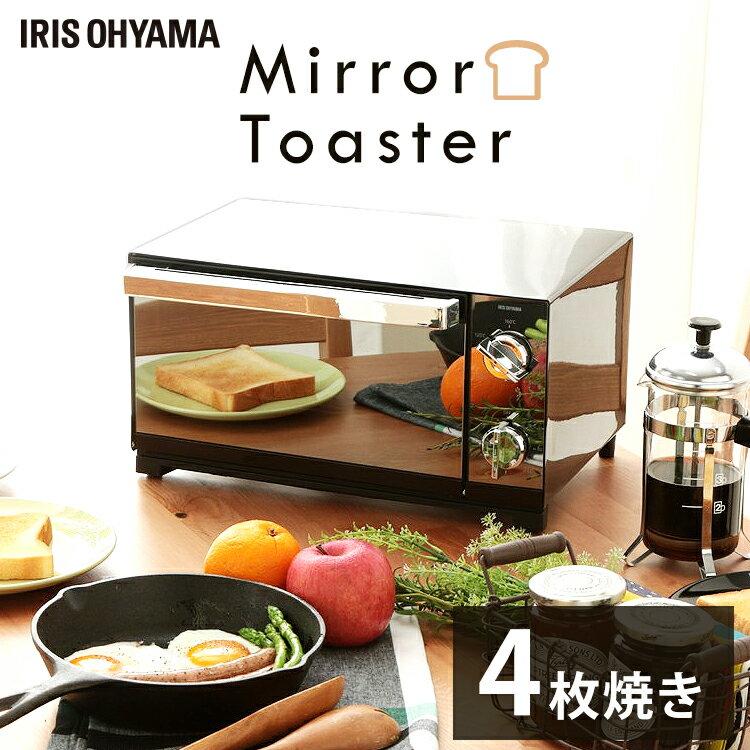 トースター 4枚焼き オーブントースター 4枚 おしゃれ アイリスオーヤマ ミラー調 ミラーガラス ひとり暮らし トースト 食パン 四枚 温度調節 新生活 キッチン家電 一人暮らし ギフト POT-413-B 送料無料