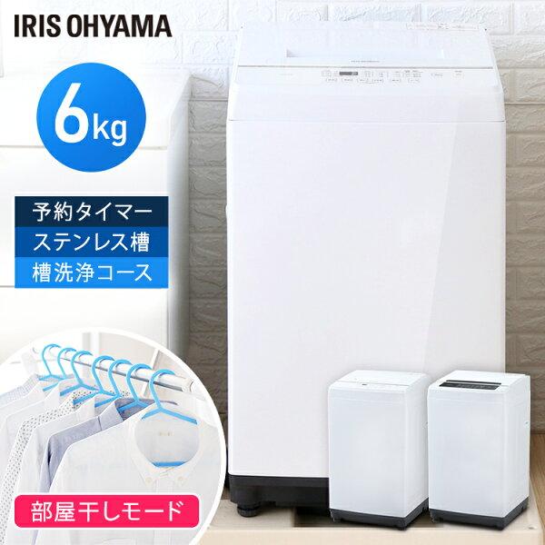 洗濯機6kgアイリスオーヤマ全自動洗濯機ステンレス槽一人暮らしコンパクト縦型洗濯機小型洗濯機 機能風乾燥槽洗浄チャイルドロック引