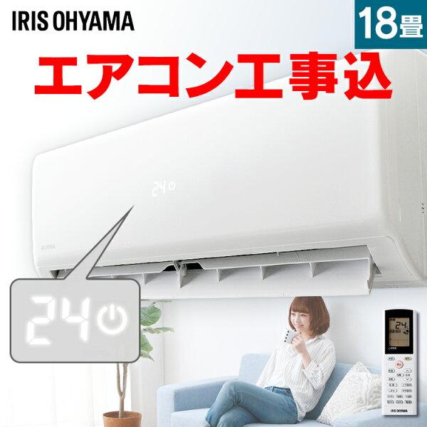 エアコン18畳工事費込アイリスオーヤマIHF-5604GR-5604G温度表示ルームエアコン主に18畳用5.6kWクーラー冷房暖