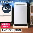 \5%OFFクーポン/洗濯機 6kg 一人暮らし 小型 アイリスオーヤマ 全自動