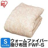 【送料無料】ウォームファイバー掛け布団 シングル FWF-S アイリスオーヤマ