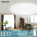 一部地域除き送料無料【ODELIC オーデリック】『OL291354』LED 照明 シーリングライト 〜6畳