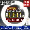 【送料無料】丸形LEDランプセット32形+40形昼光色LDFCL3240Dアイリスオーヤマ