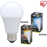 【エントリーでポイント最大4倍】【あす楽】LED電球 E26 100W 広配光 昼白色 LDA14N-G・電球色 LDA14L-G アイリスオーヤマ【★10】