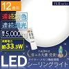 送料無料LEDシーリングライト12畳調色5000lmCL12DL-FEIIIアイリスオーヤマ【★10】