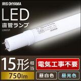 LED直管ランプ 15形 LDG15T・5/7V2 昼白色・昼光色 アイリスオーヤマ 照明 シンプル 新生活 ランプ ライト