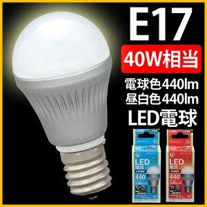 アイリスオーヤマ LED電球 小形(440lm) 昼白色LDA6N-H-E17-V7・電球色LDA6L-H-E17-V7【マ...