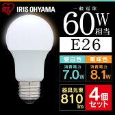 【5年保証】LED電球ランキング1位常連/LED電球 E26 60W相当 810lm 広配光【4個セット 送料無料】昼白色/電球色 LDA7N-G-6T3/LDA9L-G-6T3 アイリスオーヤマ 電球 LED 照明 E26口金 一般電球 長寿命 省エネ 密閉型器具対応【★2】【あす楽対応】