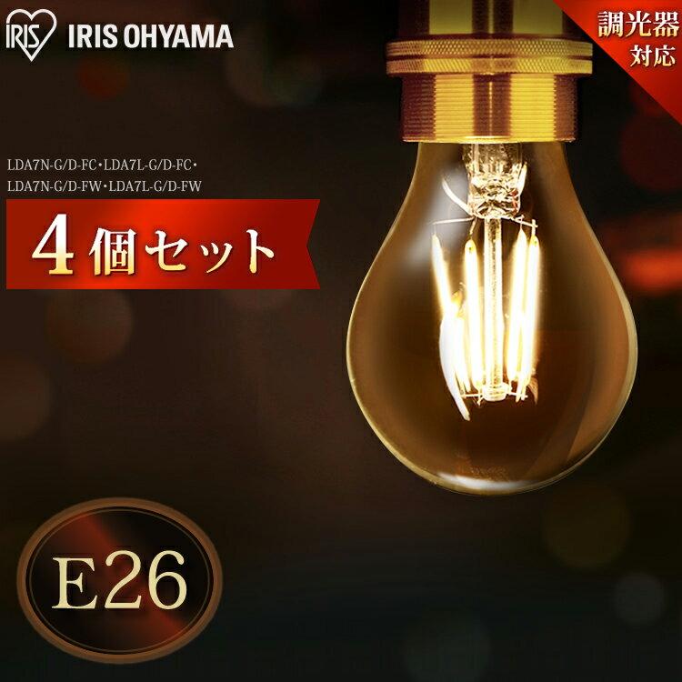 \最安値挑戦中3,950円/【4個セット】電球 e26 60W led LED led電球 LED電球 フィラメント アイリスオーヤマ LDA7N-G/D-FC・LDA7L-G/D-FC・LDA7N-G/D-FW・LDA7L-G/D-FW 調光 昼白色 電球色 モダン 北欧 レトロ ヴィンテージ インテリア 透明 長寿命 省エネ