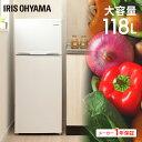 冷蔵庫 2ドア アイリスオーヤマ ノンフロン冷蔵庫 118L...