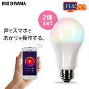 【2個セット】LED電球 E26 60W 調光調色電球 le
