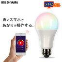 アイリスオーヤマ IRIS OHYAMA LED電球 RGBW調色 スマートスピーカー対応 【LDA10F-G/D-86AITG】