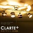 シーリングライト CC-SPOT-4 おしゃれ スポットライト 4灯 led対応CLARTE+ ストレート...