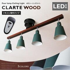 お洒落 スポットライト 照明 led対応 シーリング 天井照明 カフェ風