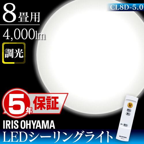 LEDシーリングライト 8畳 4000lm 調光 CL8D-5.0 アイリスオーヤマ 高機能 高光度タイプ...