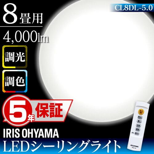 LEDシーリングライト 8畳 4000lm 調光調色 CL8DL-5.0 アイリスオーヤマ 高機能 高光度...