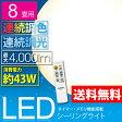 【アウトレット】【8畳】LEDシーリングライト【led 4000lm 10段階調光 11段階調色 リモコン 常夜灯 明るさメモリ おやすみタイマー付き【★2】【送料無料】【在庫処分】【買】
