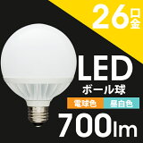【送料無料】アイリスオーヤマ LEDボール球 60W 電球色・昼白色 700lmLDG11L-G-V2・LDG11N-G-V2【LED電球 電球 led ライト ランプ ボール電球 照明 明るい 節電】 [LEDL] あす楽