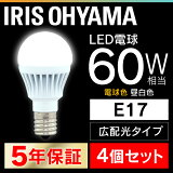 【4個セット】LED電球 E17 60W相当 760lm 【5年保証】 広配光タイプ 60W形相当 LDA7N-G-E17-6T5 LDA8L-G-E17-6T5 昼白色相当・電球色相当 アイリスオーヤマ 電球 LED 照明 E17口金 一般電球 長寿命 省エネ 密閉型器具 08広告 あす楽 09SS パック