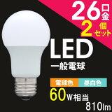 【2個セット】LED電球 E26 60W相当 810lm 広配光昼白色・電球色 LDA7N-G-6T3・LDA9L-G-6T3 アイリスオーヤマ電球 LED 照明 E26口金 一般電球 長寿命 省エネ 密閉型器具対応[50cp]