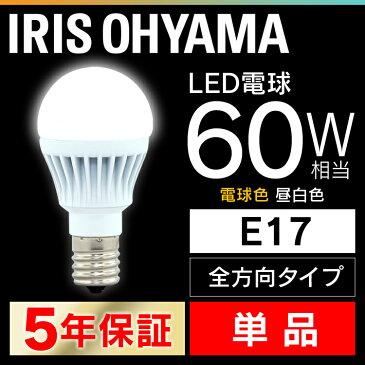 LED電球 E17 60W 電球色 昼白色 アイリスオーヤマ 全方向 LDA7N-G-E17/W-6T5・LDA8L-G-E17/W-6T5 密閉形器具対応 小型 シャンデリア 電球のみ 電球 17口金 60W形相当 省エネ 節電 全方向タイプ ペンダントライト 玄関 廊下 寝室 和室