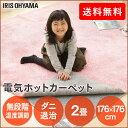 【あす楽】送料無料 電気ホットカーペット IHC-20-H 2畳 アイリスオーヤマ【kb】