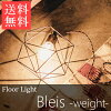【間接照明おしゃれインテリア照明リビングダイニング【B】フロアライトBleis-weight-ブレイス-ウェイト-】
