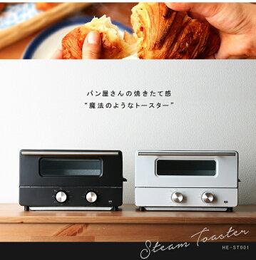 オーブントースター スチームトースター スチームオーブン スチームオーブントースター IO-ST001 おしゃれ トースター かわいい シンプル スタイリッシュ プレゼント用 引っ越し祝い ひとり暮らし 結婚祝い 焼きたて ホワイト・ブラック 可愛い お洒落
