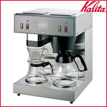 【送料無料】Kalita〔カリタ〕業務用コーヒーメーカー 15杯用 KW-17〔ドリップマシン コーヒーマシン 珈琲〕【TC】【お取寄せ品】